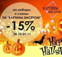 Акція на Хелловін!!!