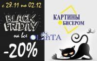 Марафон Чорної п'ятниці!!!