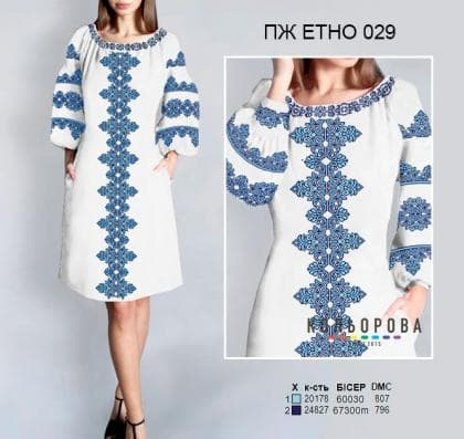 Заготовка плаття ПЖ-ЕТНО-029 Кольорова