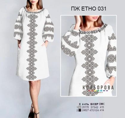 Заготовка плаття ПЖ-ЕТНО-031 Кольорова