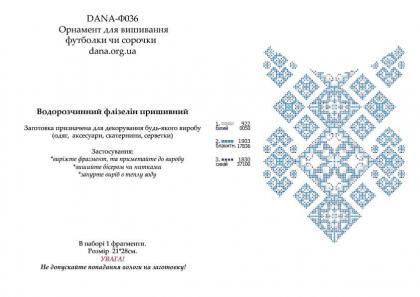 Водорозчинний флізелін Ф-036 DANA