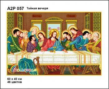 Тайна вечеря А2Р-057 Кольорова