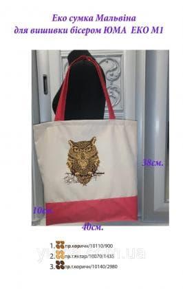 Еко-сумка Мальвіна  ЕКО-М 1 ЮМА
