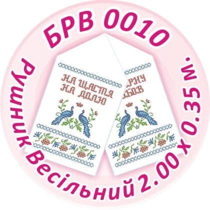 Весільний рушник БРВ-0010 Сяйво БСР