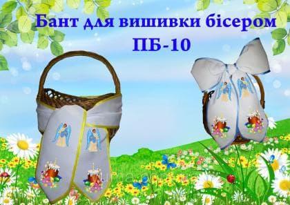 Бант на Великодній кошик ПБ-10 ЮМА