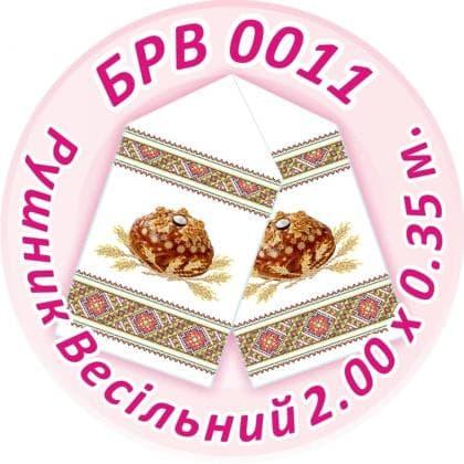 Весільний рушник БРВ-0011 Сяйво БСР