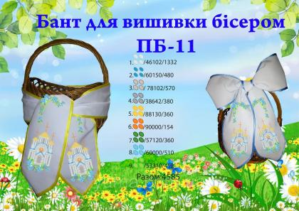 Бант на Великодній кошик ПБ-11 ЮМА
