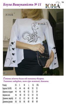 Блуза пошита Вишуканість ЮМА И-11 ЮМА