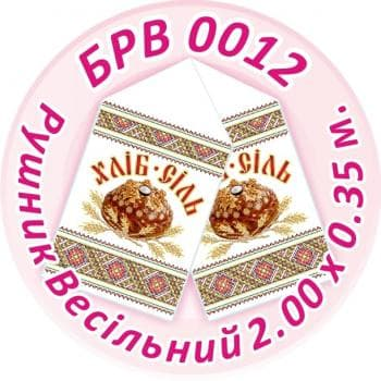 Весільний рушник БРВ-0012 Сяйво БСР