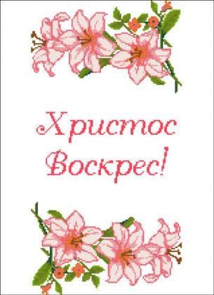 Великодній рушник ХВВ-120 Княгиня Ольга