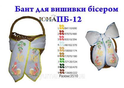 Бант на Великодній кошик ПБ-12 ЮМА