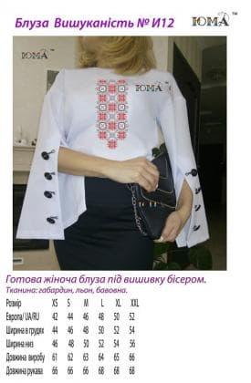 Блуза пошита Вишуканість ЮМА И-12 ЮМА