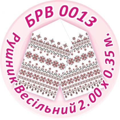 Весільний рушник БРВ-0013 Сяйво БСР