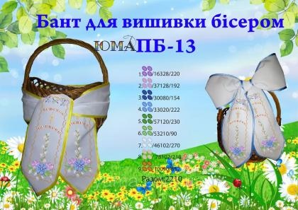 Бант на Великодній кошик ПБ-13 ЮМА