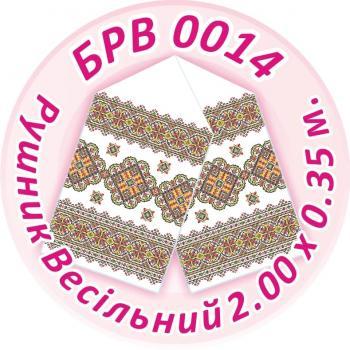 Весільний рушник БРВ-0014 Сяйво БСР
