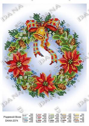 Різдвяний вінок dana-2374 DANA