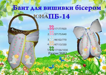 Бант на Великодній кошик ПБ-14 ЮМА