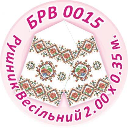 Весільний рушник БРВ-0015 Сяйво БСР