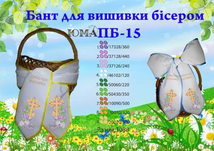 Бант на Великодній кошик ПБ-15 ЮМА