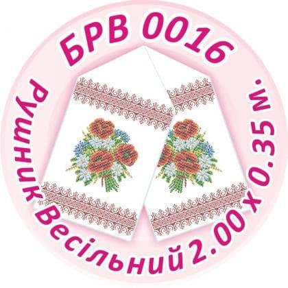 Весільний рушник БРВ-0016 Сяйво БСР