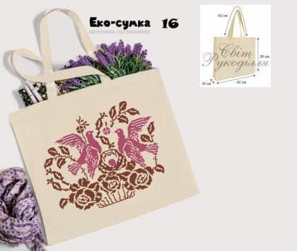 Еко-сумка ЕС-16 Світ рукоділля