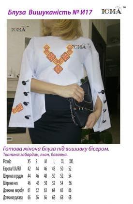 Блуза пошита Вишуканість ЮМА И-17 ЮМА