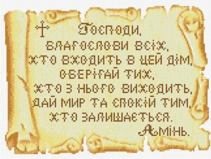 Молитва благословіння(золото)