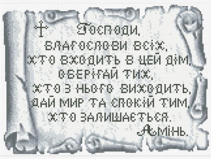 Молитва благословіння (срібло)
