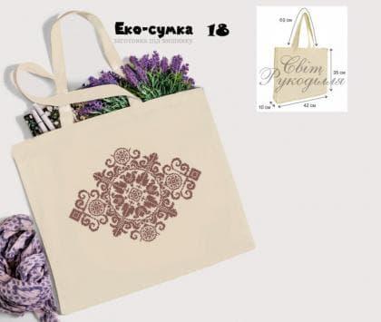 Еко-сумка ЕС-18 Світ рукоділля