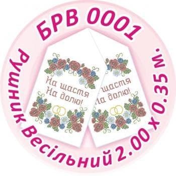 Весільний рушник БРВ-0001 Сяйво БСР