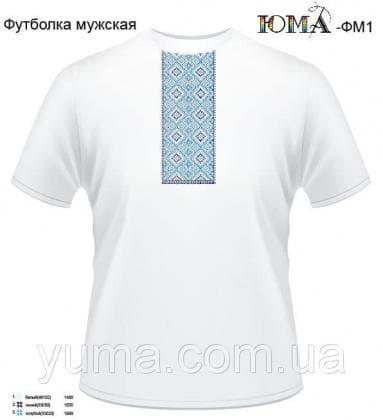 Футболка чоловіча ЮМА ФМ-1 ЮМА