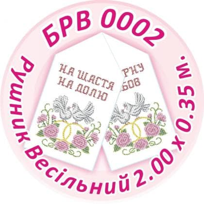 Весільний рушник БРВ-0002 Сяйво БСР