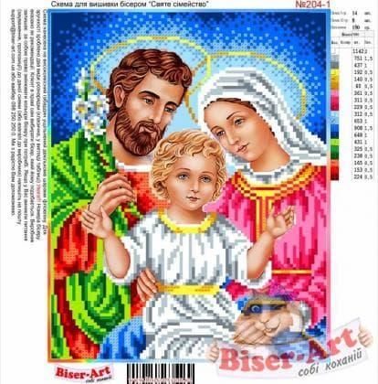 Святе сімейство 204-1 Biser-Art