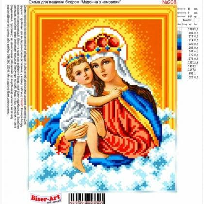 Мадонна з немовлям 208 Biser-Art