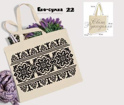 Еко-сумка ЕС-22 Світ рукоділля