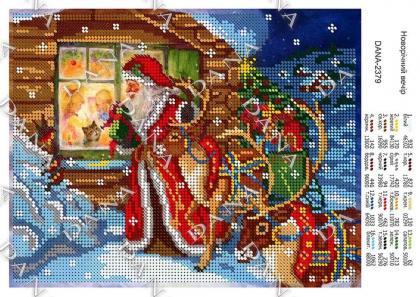 Новорічний вечір dana-2379 DANA