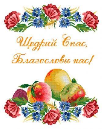 Спасівський рушник РСВ-023 Княгиня Ольга