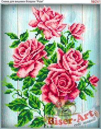 Троянди 241 Biser-Art