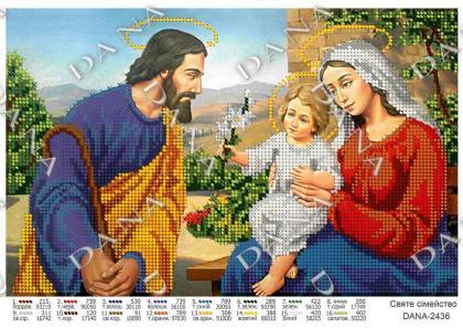 Святе сімейство dana-2436 DANA