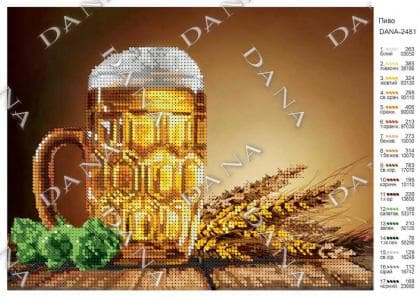 Пиво dana-2481 DANA