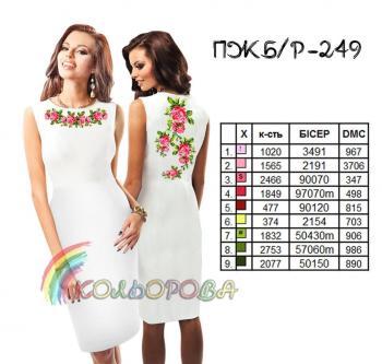 Заготовка плаття ПЖБР-249 Кольорова