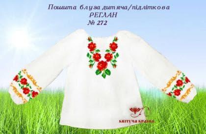 Пошита блузка для дівчинки ПБД-272 пошита Квітуча країна