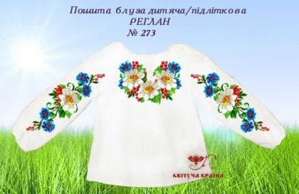 Пошита блузка для дівчинки ПБД-273 пошита Квітуча країна