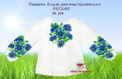 Пошита блузка для дівчинки ПБД-274 пошита Квітуча країна