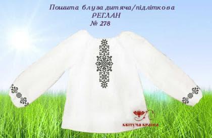 Пошита блузка для дівчинки ПБД-278 пошита Квітуча країна