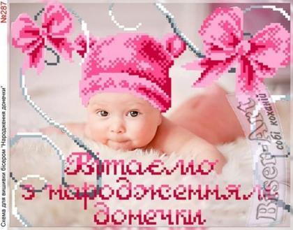 З народженням  донечки ! 287 Biser-Art