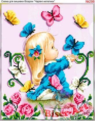 Чарівні метелики 298 Biser-Art