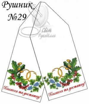 Весільний рушник Рушник-29 Світ рукоділля