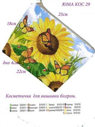 Косметичка  КОС-29 ЮМА