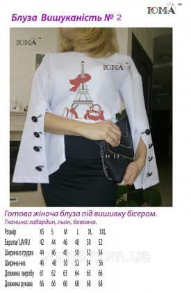 Блуза пошита Вишуканість ЮМА И-2 ЮМА